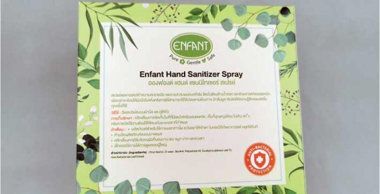 paper-box-hand-sanitizer-enfant-109EE3E77F-E136-AC50-D251-CF6367E88DC4.jpg