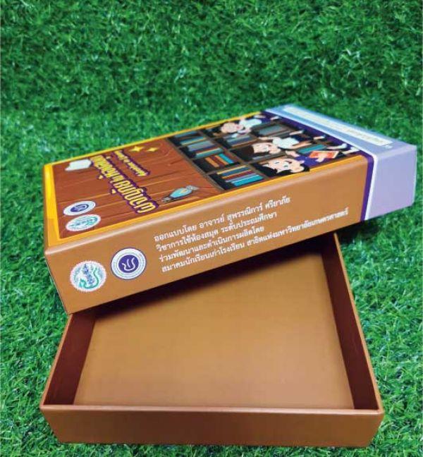 boardgame-188x265x46mm-96E65E2CC-9167-FEF7-185A-6A8F81BCA527.jpg
